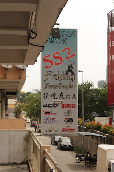 Situated right next to SS2 shopping mall