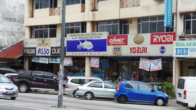 Where to buy fishing supplies kepong kepong tackle for Fishing gear stores near me